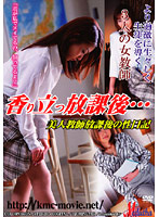 「香り立つ放課後… 美人教師放課後の性日記」のパッケージ画像