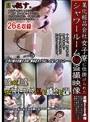 某化粧品会社女子寮に仕掛けられた シャワールーム(秘)盗撮映像