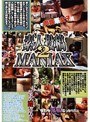素人投稿MANIAX 2
