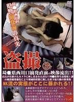 盗撮 3 埼●県西川口 県警摘発前の真実