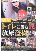 「衝撃 トイレに潜む罠 放尿盗撮 2」のパッケージ画像