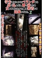「学生マンションにベランダから忍び込んだら、裸で寝ている女の子がいたので、数日密着して盗撮してみた。2」のパッケージ画像