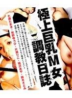 極上巨乳M女調教日誌 ダウンロード
