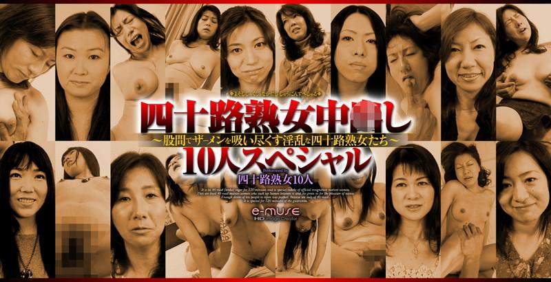 四十路の人妻、大城真澄出演の中出し無料動画像。四十路熟女中○し10人スペシャル