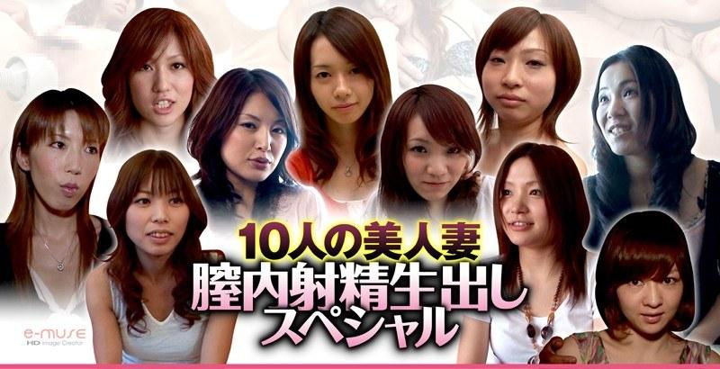 熟女の中出し無料動画像。10人の美人妻膣内射精スペシャル