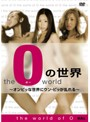 Oの世界 the O world