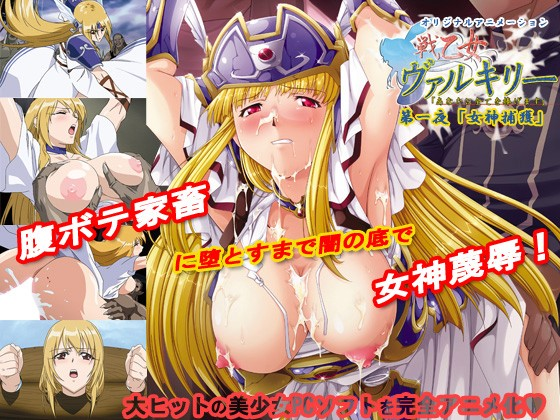 【エロアニメ 巨乳動画】戦乙女ヴァルキリー-第一夜-「女神捕獲」-縛り・緊縛