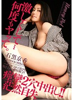 石黒京香(黒木かえで)(いしぐろきょうか) Brunette,Kyoka Ishiguro, endures dick in her  | Redtube Free Asian Porn Videos, Movies & Clips
