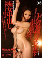 (h_390hp00019)[HP-019] Honey Pot 19 KOYUKI ダウンロード