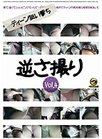 ティーン狙い撃ち逆さ撮り Vol.4