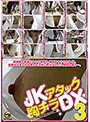 JKアタック胸チラDX 3