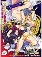 【エロアニメ】戦乙女ヴァルキリー2 第一話 「堕天の女神達」|にじすきっ!