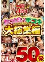 おかげさまで5周年 おっぱい手コキ大総集編 50発
