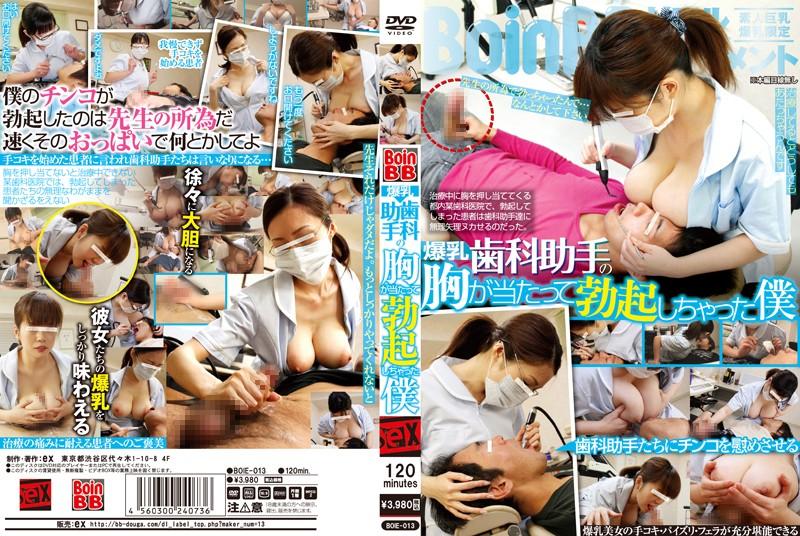 おっぱいが当たりすぎて勃起させた責任を取って授乳手コキさせられる巨乳歯科医助手w