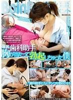(h_406boie00013)[BOIE-013] 爆乳歯科助手の胸が当たって勃起しちゃった僕 ダウンロード