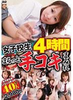 (h_406jbst00007)[JBST-007] JK・女子校生の放課後 女子校生 まるっと手コキまみれ4時間 ダウンロード