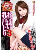 「JK・女子校生の放課後 おっぱい乳首いじり 3」のパッケージ画像