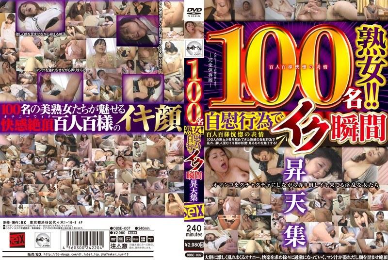 トイレにて、巨乳の人妻の電マ無料動画像。100名熟女!