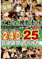 お母さんの授乳と手コキ BEST 25人 ダウンロード
