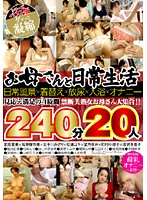 (h_406obst00002)[OBST-002] お母さんと日常生活BEST 240分 20人 ダウンロード