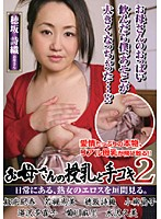 (h_406okas00008)[OKAS-008] お母さんの授乳と手コキ 2 ダウンロード