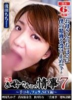 お母さんとの情事7 〜手コキ、フェラ、SEX編〜 ダウンロード