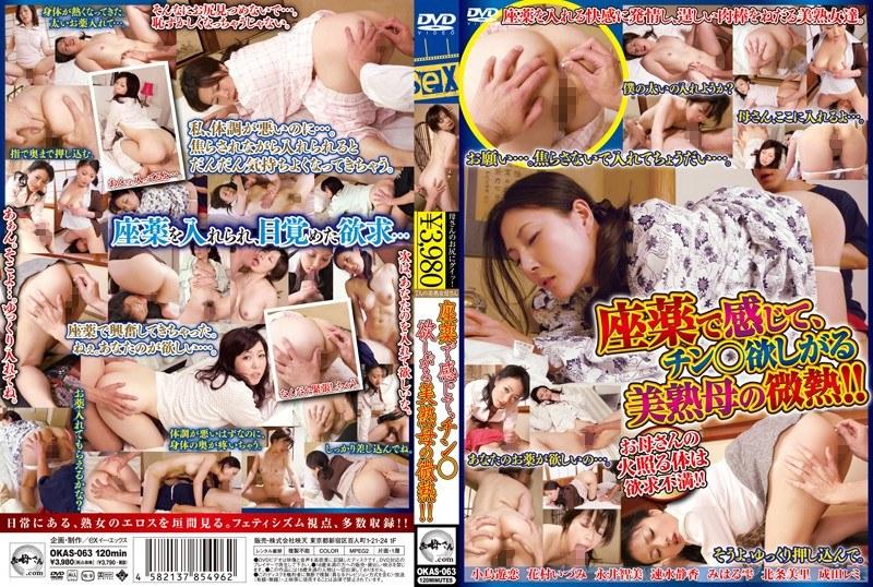 お母さん、小鳥遊恋(高梨恋子)出演の無料熟女動画像。座薬で感じて、チン○欲しがる美熟母の微熱!