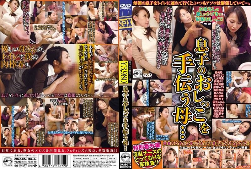 人妻、澤村レイコ(高坂保奈美、高坂ますみ)出演の手コキ無料熟女動画像。息子のおしっこを手伝う母…