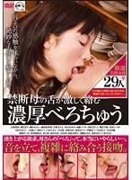 (h_406okas00080)[OKAS-080] 禁断母の舌が激しく絡む 濃厚べろちゅう ダウンロード