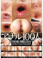 アナル100人100選 図鑑120分 ダウンロード