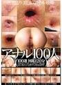 アナル100人100選 図鑑120分