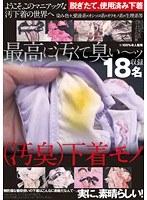 (h_406rafe00002)[RAFE-002] 最高に汚くて臭い〜ッ (汚臭)下着モノ ダウンロード