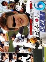日本選抜! 6 ダウンロード