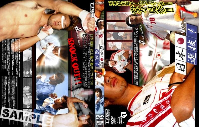 (h_411kkv00293)[KKV-293] 日本選抜! 7 ダウンロード