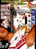 日本選抜! 7 ダウンロード
