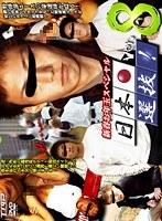 日本選抜! 8 ダウンロード