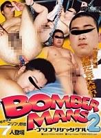 BOMBER MANS 2 〜プリプリジャングル〜 ダウンロード