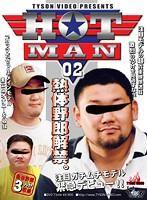 HOT MAN 2 ダウンロード