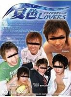 夏色LOVERS ダウンロード