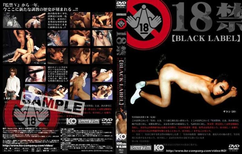 18禁 【BLACK LABEL】
