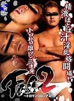 Fac 2 〜トロマンコロシアム〜
