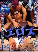 エロス 2 ダウンロード