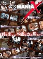 盗撮MANIAX 1 ダウンロード