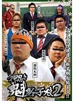 押忍!!魁男子校 2
