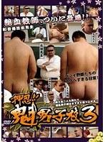 押忍!!魁男子校 3 ダウンロード
