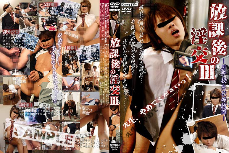 放課後の淫交 3