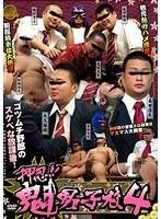 押忍!魁男子校 4 ダウンロード