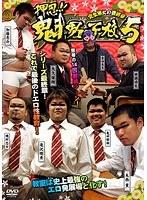 押忍!!魁男子校 5-完全無欠の最終章 ダウンロード