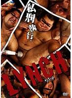 LYNCH ダウンロード