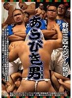 (h_411kkv01267)[KKV-1267] あらびき男+TAG×BODY 2 ダウンロード